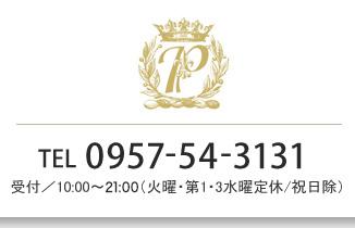 長崎の結婚式場|パークベルズ大村 0957543131