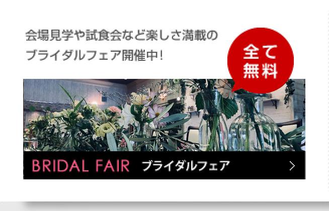 【公式】長崎の結婚式場|パークベルズ大村 ブライダルフェア