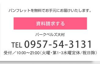 【公式】長崎の結婚式場|パークベルズ大村 資料請求