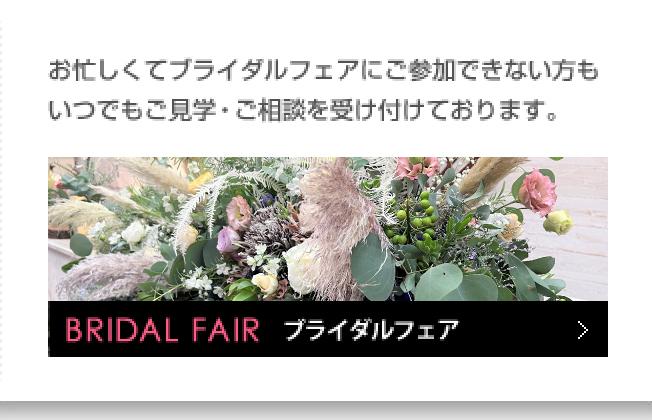 長崎の結婚式場|パークベルズ大村 来館予約