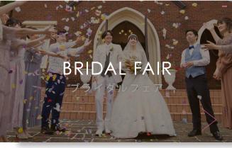 長崎の結婚式場|パークベルズ大村 ブライダルフェア