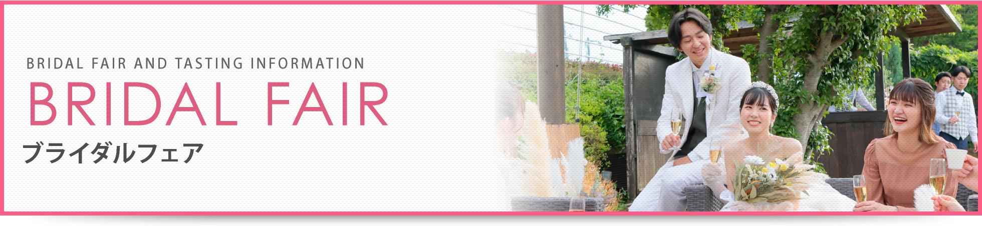 ブライダルフェア 【公式】長崎の結婚式場|パークベルズ大村